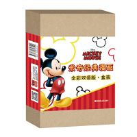 迪士尼.米奇经典漫画.全彩双语版(盒装)