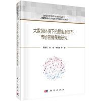 大数据环境下的顾客洞察与市场营销策略研究