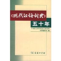 《现代汉语词典》五十年