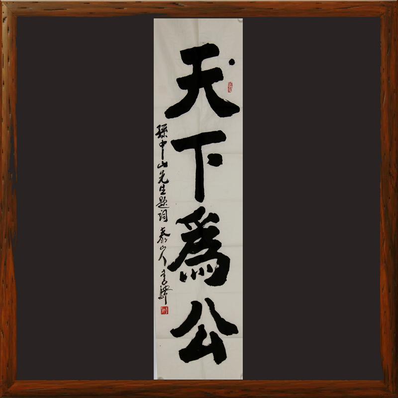 《天下为公》李聘 -中国书协会员,真迹 【RW489】