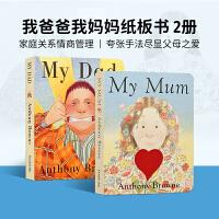 包邮 My Mum My Dad 我妈妈我爸爸家庭关系情商管理两册合售 英文原版绘本Anthony Browne安东尼・布朗经典作品 0~3岁纸板书