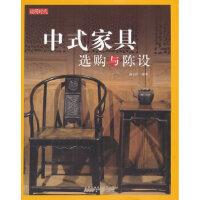 【正版直发】收藏图本 中式家具选购与陈设 商子庄 9787546147604 黄山书社
