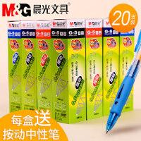晨光G-5按动笔芯晨光按动中性笔芯0.5MM 红墨蓝黑色水笔芯k35替芯子弹头替换学生g5按压笔芯批发文具买一盒送