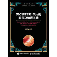 【正版全新直�l】PIC18F452�纹��C原理及�程���` �育斌 9787115416353 人民�]�出版社