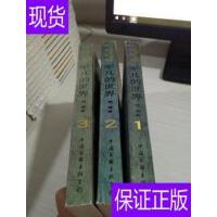 [二手旧书9成新]平凡的世界 (1、2、3全三册) 中国文联出版公司