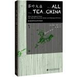 茶叶大盗:改变世界史的中国茶 (美)萨拉・罗斯(Sarah Rose),孟驰 社会科学文献出版社 9787509779