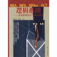 MBA、MPA、MPcc、GCT 逻辑推理――高效思维技法与训练指导周建武,武志宏复旦大学出版社97873090543