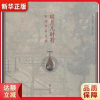明月几时有 李俊勇 刘崇德谱 9787546175102 黄山书社