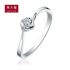 礼品刻字定制 周大福珠宝18K金钻石戒指/求婚钻戒 女U149968