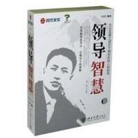 正版领导智慧 刘一秒 时代光华 5DVD业培训学习讲座 视频 光盘