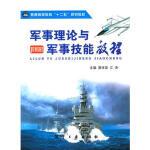 军事理论与军事技能教程 黄祥泉 江涛 中航出版传媒有限责任公司