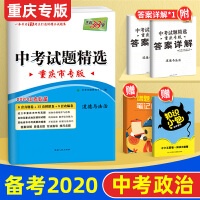 2020中考天利38套重庆市中考试题 政治总复习考试卷子 6套真题卷+15套模拟卷+8套改编卷 初三