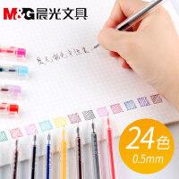 晨光本味彩色笔中性笔0.5mm学生用多色颜色水笔透明笔杆拔盖手账笔记笔 创意手帐笔彩色水性笔套装做笔记专用