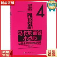 法式烘焙教科书4:马卡龙 面包 小点心(法国主厨的烘焙课) 【法】La Martiniere 中国轻工业出版社 978