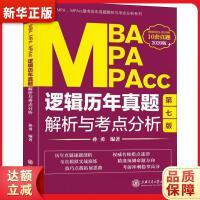MBA、MPA、MPAcc逻辑历年真题解析与考点分析(2020版) 孙勇 上海交通大学出版社9787313212207