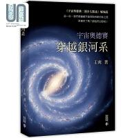 宇宙奥德赛 穿越银河系 港台原版 王爽 香港中和 天文学