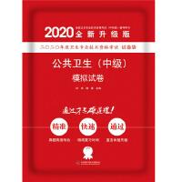 公共卫生(中级)模拟试卷 2020版