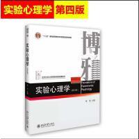 正版现货 实验心理学(第四版) 朱滢 著 北京大学出版社