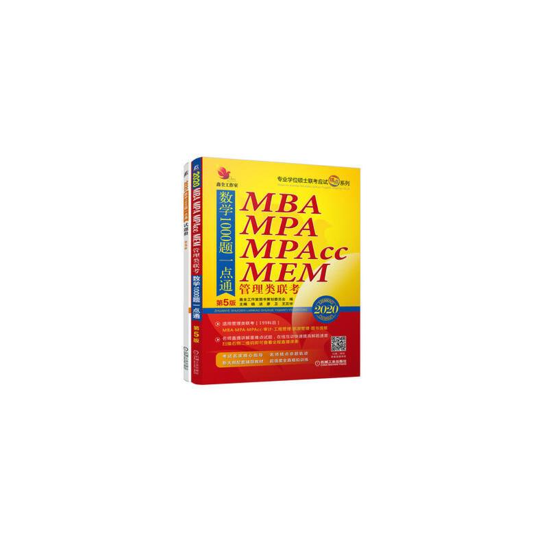 2020机工版 精点教材 MBA、MPA、MPAcc管理类联考数学1000题一点通 第5版 (名师直
