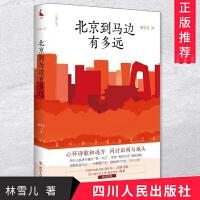 北京到马边有多远 四川人民出版社