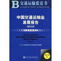 【正版全新直发】中国交通运输业发展报告(2010) 中国民生银行交通金融事业课题组 9787509715505 社会科
