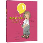 【全新正版】蓉蓉和气球 [日] 酒井驹子, 爱心树童书 出品 9787559624949 北京联合出版有限公司