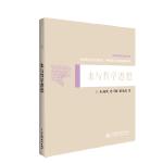 水与哲学思想(中华水文化专题丛书)李中锋,张朝霞9787517035992水利水电出版社