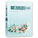 一番日本语合订本(2019年上半年1月—6月) 月刊 配日文音频 全彩印刷