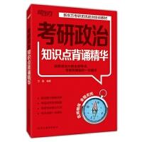 2016考研政治知识点背诵精华 万磊著 9787553629223 浙江教育出版社 正版图书书籍 畅销书籍