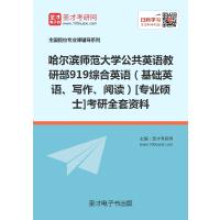 2021年哈尔滨师范大学公共英语教研部919综合英语(基础英语、写作、阅读)[专业硕士]考研全套资料复习汇编(含:本校