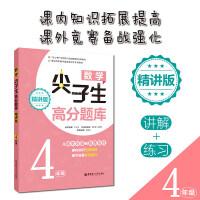 数学尖子生高分题库(精讲版)(4年级)