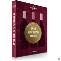 LP 环球葡萄酒之旅 孤独星球LonelyPlanet 勃艮第 法国 欧洲 意大利 酿酒 酒庄园 新世界 旧世界 干红