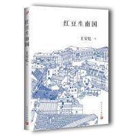 【全新正版】红豆生南国 王安忆 9787020126262 人民文学出版社