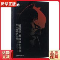 蝙蝠侠:黑暗骑士归来(三十周年纪念版) [美] 弗兰克・米勒 世界图书出版公司 9787510075971