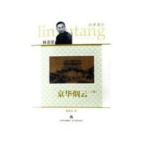 【新书店正品包邮】 京华烟云(上下) 林语堂 9787801960634 现代教育出版社