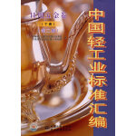 中国轻工业标准汇编 日用五金卷(下册)(第二版)