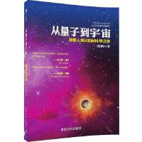 从量子到宇宙――颠覆人类认知的科学之旅
