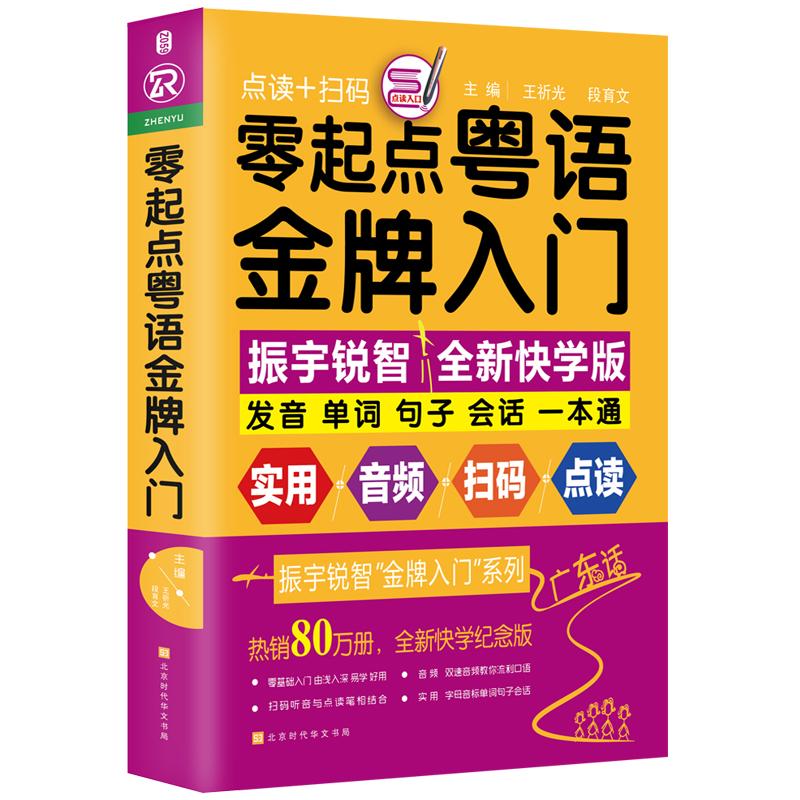振宇:零起点粤语金牌入门 热销80万册,全新快学纪念版,发音、单词、句子、会话一本通,实用+音频+扫码+点读。