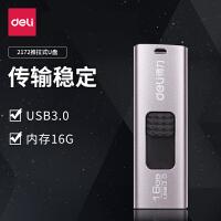 16G U盘 USB3.0 得力2172推拉式 黑色高速出口金属外壳