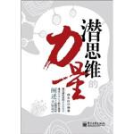 全新正版 潜思维的力量 杨东红 9787121134258 电子工业出版社缘为书来图书专营店