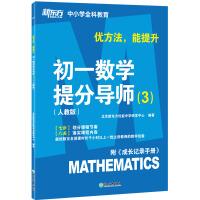 【官方直营】2020优方法 能提升 初一数学提分导师(3)(人教版)附成长记录手册 中学数学考试 几何代数初一数