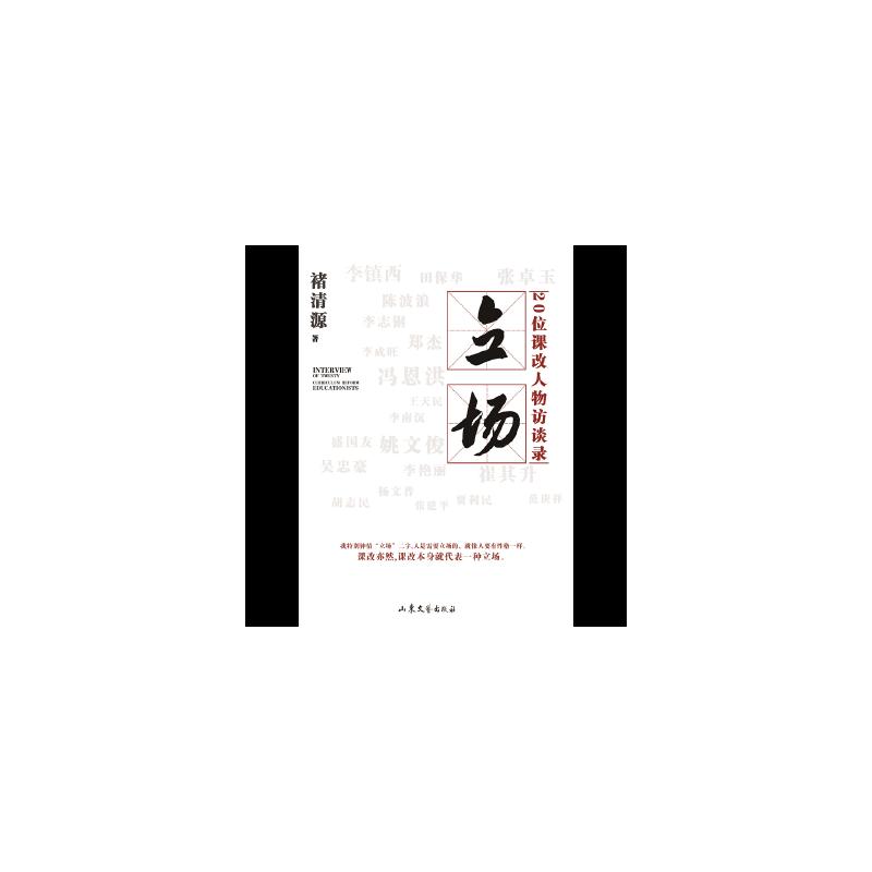 【正版直发】立场 褚清源 9787532953905 山东文艺出版社