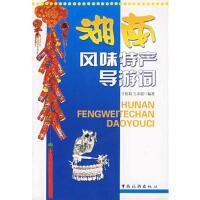 【二手旧书9成新】湖南风味特产导游词于乾莉,王本根9787503228735中国旅游出版社