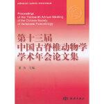 第十三届中国古脊椎动物学学术年会论文集董为海洋出版社9787502783174