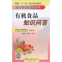 有机食品知识问答/标准走进百姓家丛书郭春敏,李显军中国标准出版社9787506661089