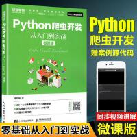 Python爬虫开发从入门到实战(微课版)