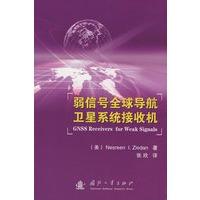 弱信号全球导航卫星系统接收机 (美)齐德娜,张欣,国防工业出版社,9787118054521
