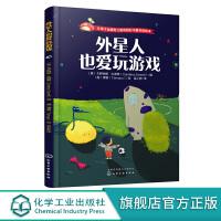 外星人也爱玩游戏 3~6岁儿童趣味故事书 引导孩子远离电子游戏 参加户外活动 好习惯养成儿童绘本 培养阅读兴趣 亲子阅读