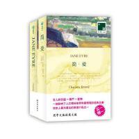 双语译林:简爱(附英文原版1本) 2册 中英文对照小说双语读物 英语读物高中大学英语阅读译林外国文学原著世界名著 +