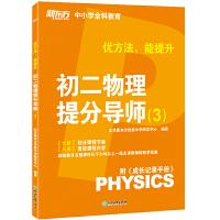 【官方直营】2020优方法 能提升 初二物理提分导师(3)附成长记录手册 中考物理 物态变化密度质量光学 初中物理辅导
